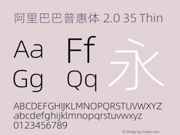 阿里巴巴普惠体 2 35 Thin  Font Sample
