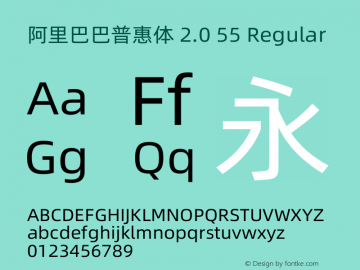 阿里巴巴普惠体 2 55 Regular  Font Sample