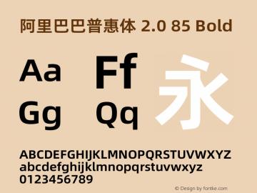 阿里巴巴普惠体 2 85 Bold  Font Sample