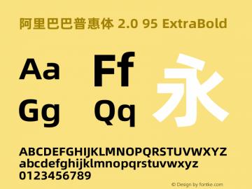 阿里巴巴普惠体 2 95 ExtraBold  Font Sample