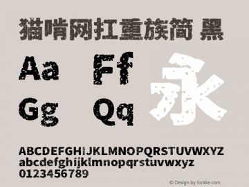 猫啃网扛重族简—黑  Font Sample