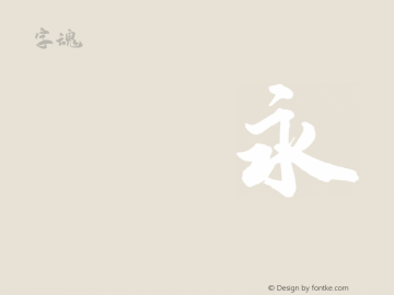 字魂110号-武林江湖体 Regular 图片样张