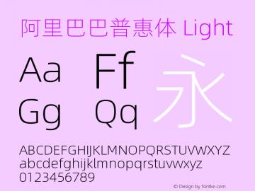 阿里巴巴普惠体 Light 图片样张