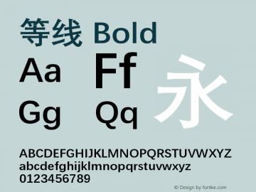 等线 Bold Version 1.18图片样张