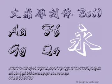 文鼎雕刻体_B Version 1.00图片样张