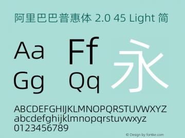 阿里巴巴普惠体 2 45 Light 简 图片样张