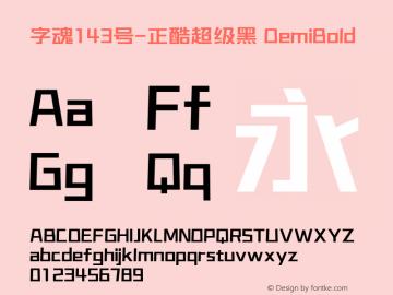 字魂143号-正酷超级黑 DemiBold 图片样张