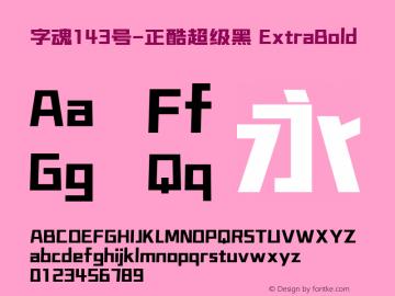 字魂143号-正酷超级黑 ExtraBold 图片样张