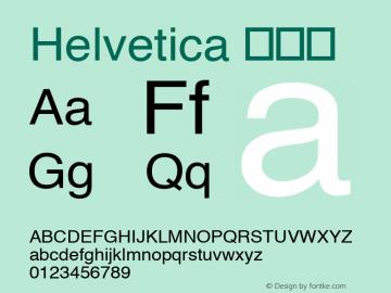 Helvetica 常规体 8.0d7e1 Font Sample