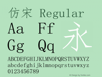 仿宋 Regular Version 2.05 Font Sample