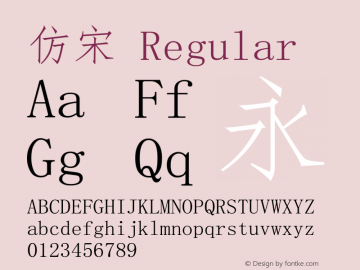 仿宋 Regular Version 5.00 Font Sample