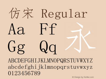 仿宋 Regular Version 5.01 Font Sample