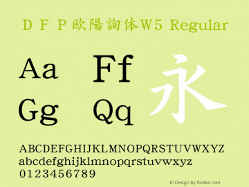 DFP欧陽詢体W5 Regular Version 3.100图片样张