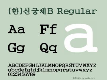 (한)신궁체B Regular HAN Font Conversion Ver 1.0 by Han-Media Font Sample