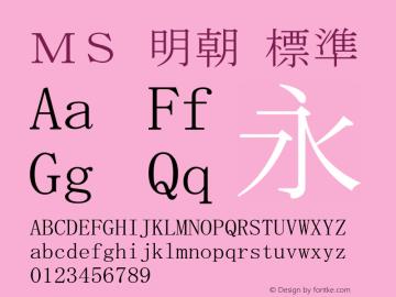 MS 明朝 標準 Version 2.31图片样张