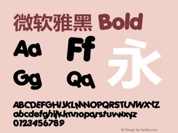 微软雅黑 Bold Version 0.70 Build_114图片样张