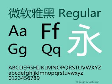 微软雅黑 Regular Version 1.11 Font Sample