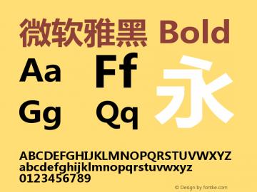 微软雅黑 Bold Version 6.06图片样张