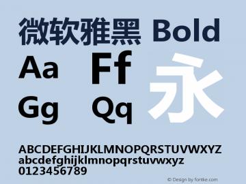 微软雅黑 Bold Version 6.12图片样张