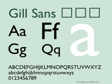 Gill Sans 常规体 9.0d7e8 Font Sample