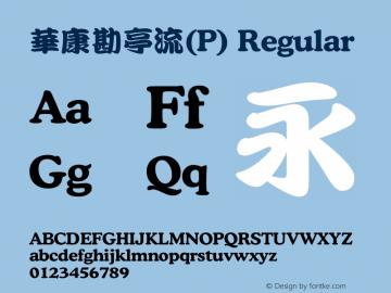 華康勘亭流(P) Regular 1 July., 2000: Unicode Version 2.00 Font Sample
