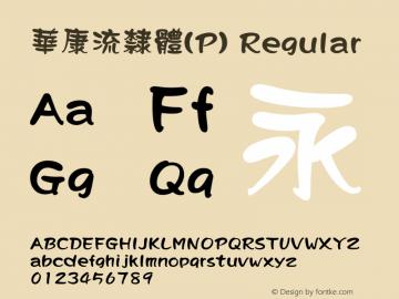 華康流隸體(P) Regular Version 3.00 Font Sample