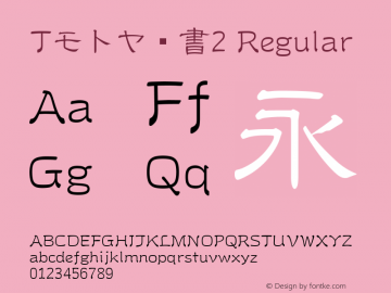 Tモトヤ隷書2 Regular Version T-2.10 Font Sample