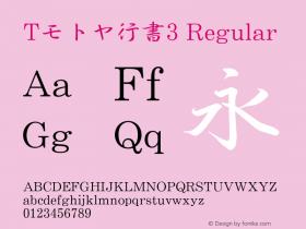 Tモトヤ行書3 Regular Version T-2.10 Font Sample