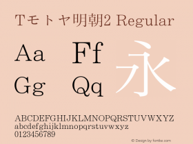 Tモトヤ明朝2 Regular Version T-2.10 Font Sample