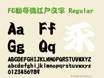 FC勘亭流江戸文字 Regular Version 001.20 Font Sample