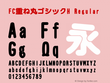FC重ね丸ゴシックH Regular Version 001.20图片样张