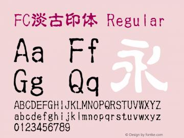 FC淡古印体 Regular Version 001.11图片样张