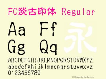 FC淡古印体 Regular Version 001.20图片样张