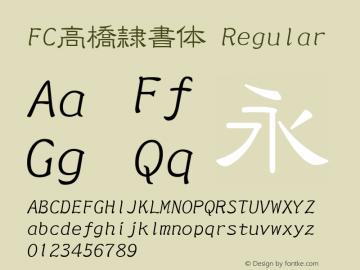 FC高橋隷書体 Regular Version 001.20 Font Sample