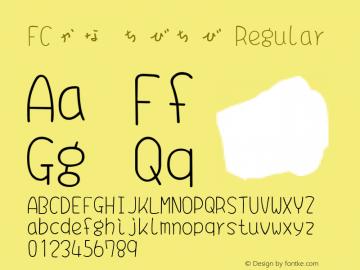 FCかな ちびちび Regular Version 001.20图片样张