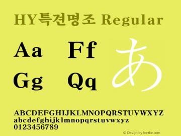 HY특견명조 Regular Version 1.00 Font Sample