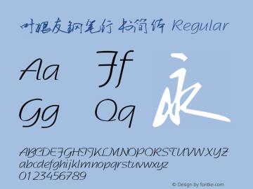 叶根友钢笔行书简体 Regular 香港回归十周年特别版\  July 1, 2007, initial release图片样张