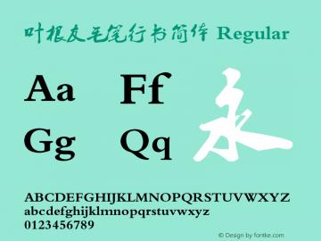 叶根友毛笔行书简体 Regular Version 1.00 July 22, 2007, initial release图片样张