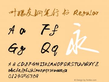 叶根友钢笔行书 Regular Version 1.00 September 25, 2007, initial release图片样张