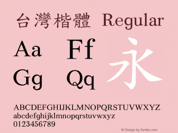 台灣楷體 Regular 3.1 2007.0624 Font Sample