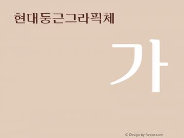 현대둥근그라픽체 Regular 1997년 3월 14일; 1.00, 첫번째 글꼴 Font Sample