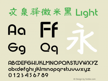 文泉驿微米黑 Light Version 0.2.0-beta Font Sample