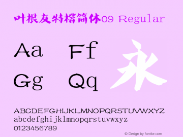 叶根友特楷简体09 Regular Version 1.00 September 28, 2009, initial release图片样张
