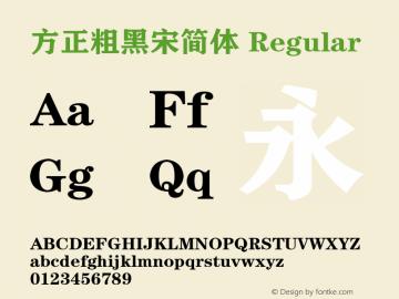方正粗黑宋简体 Regular 1.00 Font Sample