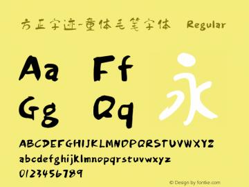 方正字迹-童体毛笔字体 Regular Version 1.00图片样张