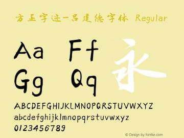 方正字迹-吕建德字体 Regular Version 1.00 Font Sample