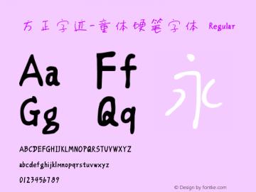 方正字迹-童体硬笔字体 Regular Version 1.00图片样张