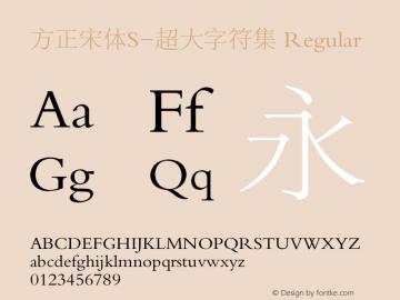 方正宋体S-超大字符集 Regular Version 2.00图片样张