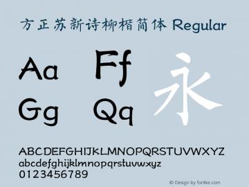 方正苏新诗柳楷简体 Regular 1.00 Font Sample