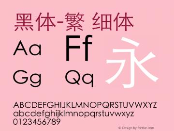 黑体-繁 细体 6.1d26e1 Font Sample